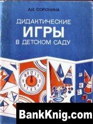 Книга Дидактические игры в детском саду pdf 7,9Мб