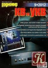 Журнал Радиомир КВ и УКВ №9 2012