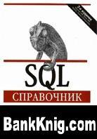 Книга SQL. Справочник. 2-е издание djvu в архиве 7,49Мб