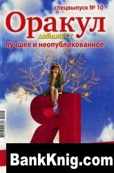 """Журнал Спецвыпуск """"Оракула"""" Лучшее и неопубликованное № 10 2009 pdf 29,39Мб"""