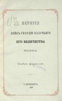 Книга История Лейб-гвардии Казачьего его величества полка pdf 77Мб