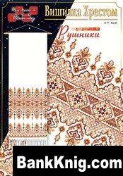 Журнал Набор для вышивания крестом -Рушники jpg