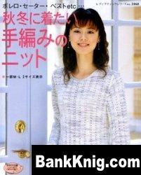 Журнал Women Handknit №2460, (2006) djvu в архиве rar 13,5Мб