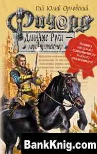 Книга Ричард Длинные Руки - лорд-протектор fb2 1,43Мб