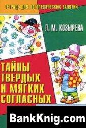 Книга Тайны твердых и мягких согласных. Тетрадь для логопедических занятий jpg 15,4Мб