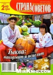 Журнал Страна полезных советов №10 2012