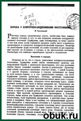 Книга Тухачевский М.Н. Борьба с контрреволюционными восстаниями