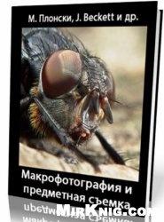 Книга Макрофотография и предметная съемка