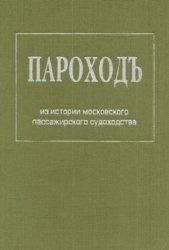 Книга Пароходъ. Из истории московского пассажирского судоходства