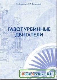Книга Газотурбинные двигатели.