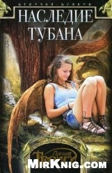 Книга Девочка-дракон. Наследие Тубана