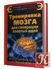 Книга Тренировка мозга для генерации золотых идей