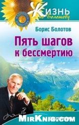 Книга Пять шагов к бессмертию