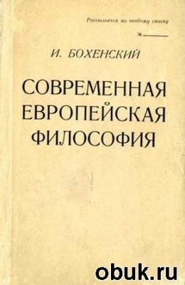 Книга Современная европейская философия