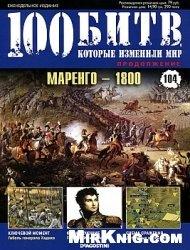 Журнал 100 битв, которые изменили мир №104 2013