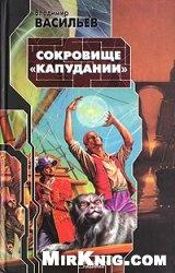 Книга Сокровище «Капудании»