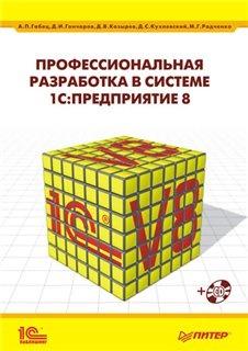 Книга Профессиональная разработка в системе 1С:Предприятие
