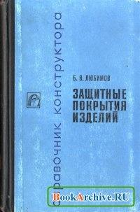 Книга Защитные покрытия изделий. Справочник конструктора.