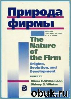 Книга Природа фирмы