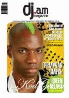 Журнал DJam Magazine №6 (11) июль-август 2007