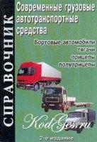 Книга Современные грузовые автотранспортные средства