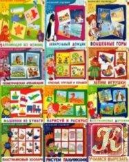 Книга Маленький художник. Художественные альбомы для занятий с детьми 3-5 лет