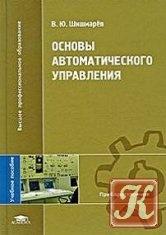 Книга Основы автоматического управления