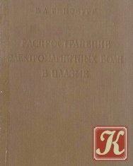 Книга Распространение электромагнитных волн в плазме (2-е издание)