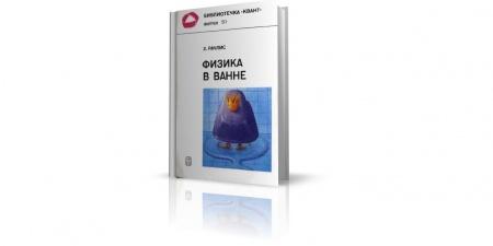 Книга «Физика в ванне», Рачлис Хай. Эта небольшая увлекательно написанная книга поможет вам не просто смотреть вокруг, а наблюдать, а