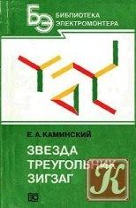 Книга Звезда, треугольник, зигзаг