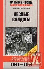 Книга Лесные солдаты. Партизанская война на Северо-Западе СССР. 1941-1944