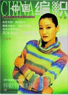 Журнал Журнал China Knitting Handbook №8 2001