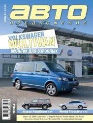 Журнал Автопредложение №10 2011