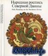 Книга Народная роспись Северной Двины