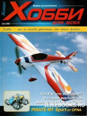 Журнал Коллектив авторов - Хобби для всех №2 2005