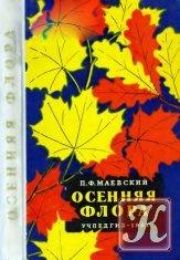 Книга Осенняя флора средней полосы европейской части СССР. Определитель