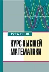 Книга Курс высшей математики