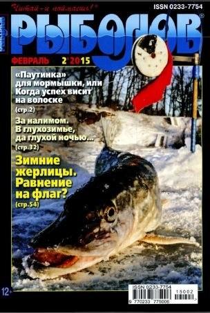 Книга Журнал: Рыболов №1 январь 2015