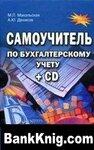 слезингер ю.в. шпаргалка по бухгалтерскому учету учебное пособие 2005 pdf
