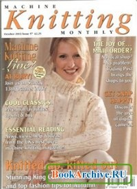 Книга Machine knitting Monthly №57 2002.