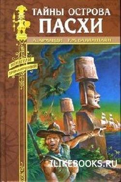 Книга Арманди Андрэ - Тайны острова Пасхи (аудиокнига)