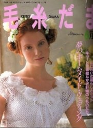 Журнал Keito Dama №89 1996