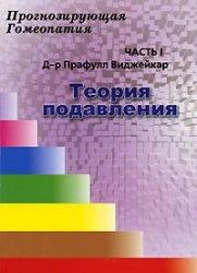 Книга Прогнозирующая гомеопатия. Часть 1. Теория подавления
