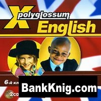 Аудиокнига X-Polyglossum English. Интерактивный курс английского языка для школьников. 6 класс