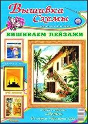Журнал Вышивка. Схемы. №1 2008 Вышиваем пейзажи