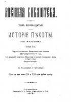 Книга История пехоты (Том 2) (Военная библиотека. Том-16)