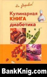 Книга Кулинарная книга диабетика