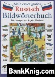 Книга Mein erstes grosses Russisch Bildworterbuch.( Мой первый большой русско-немецкий словарь с картинками. )