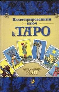 Иллюстрированный ключ к Таро.