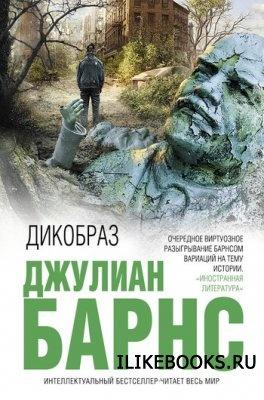 Книга Барнс Джулиан - Дикобраз